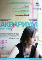 Аквариум (2009)