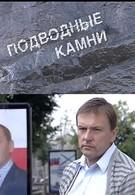 Подводные камни (2009)