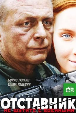 Постер фильма Отставник (2009)