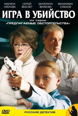 Постер фильма Предлагаемые обстоятельства (2009)