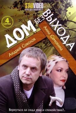 Постер фильма Дом без выхода (2009)