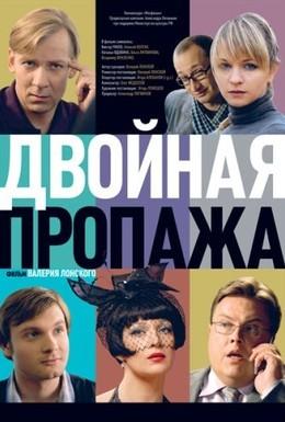 Постер фильма Двойная пропажа (2009)