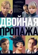 Двойная пропажа (2009)