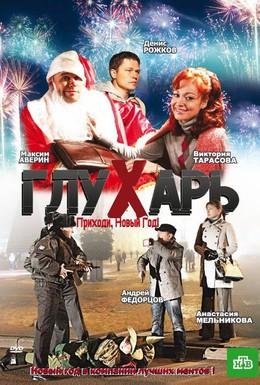 Постер фильма Глухарь. Приходи, Новый год! (2009)