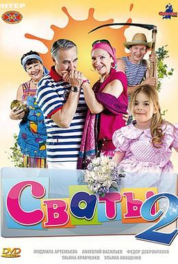 Постер фильма Сваты 2 (2009)