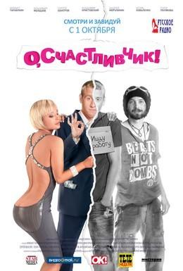 Постер фильма О, счастливчик! (2009)