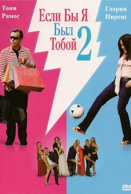 Постер фильма Если бы я был тобой 2 (2009)