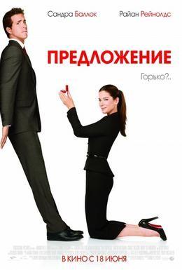 Постер фильма Предложение (2009)