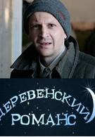 Деревенский романс (2009)