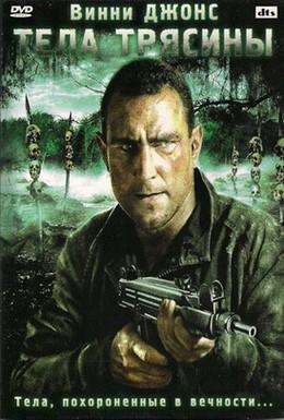 Постер фильма Чёрная топь (2009)