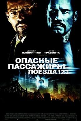 Постер фильма Опасные пассажиры поезда 123 (2009)