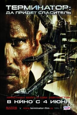 Постер фильма Терминатор: Да придёт спаситель (2009)