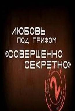 Постер фильма Любовь под грифом Совершенно секретно 2 (2009)