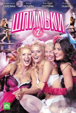 Постер фильма Шпильки 2 (2009)