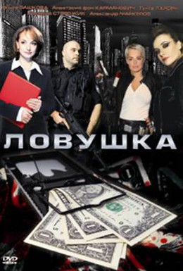 Постер фильма Ловушка (2009)