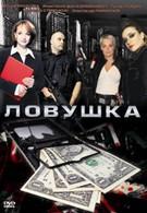 Ловушка (2009)