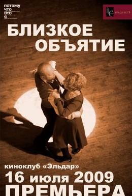 Постер фильма Близкое объятие (2009)