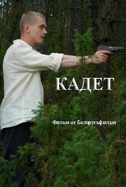 Постер фильма Кадет (2009)