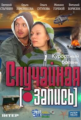 Постер фильма Случайная запись (2009)