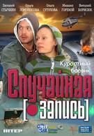Случайная запись (2009)