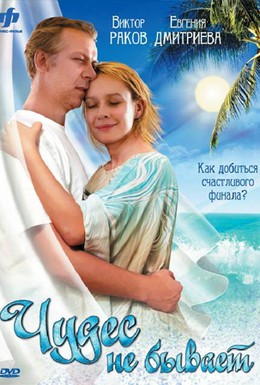 Постер фильма Чудес не бывает (2009)
