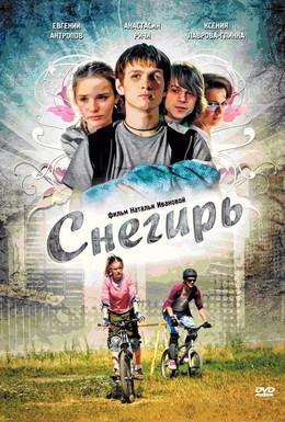 Постер фильма Снегирь (2009)