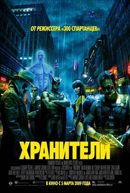 Постер фильма Хранители (2009)