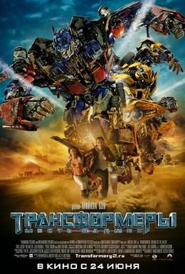Постер фильма Трансформеры: Месть падших (2009)