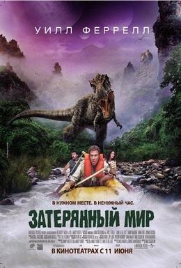 Постер фильма Затерянный мир (2009)
