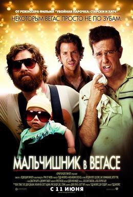 Постер фильма Мальчишник в Вегасе (2009)