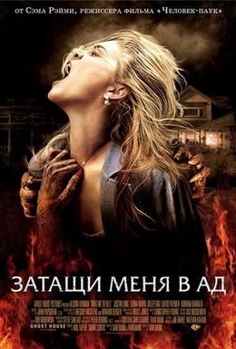 Постер фильма Затащи меня в Ад (2009)