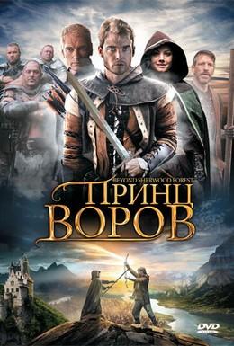 Постер фильма Принц воров (2009)