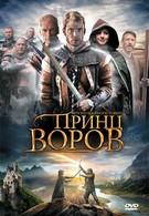 Принц воров (2009)