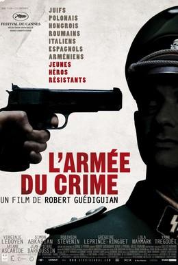 Постер фильма Армия преступников (2009)
