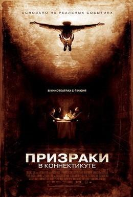 Постер фильма Призраки в Коннектикуте (2009)