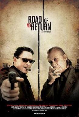 Постер фильма Дорога без возврата (2009)