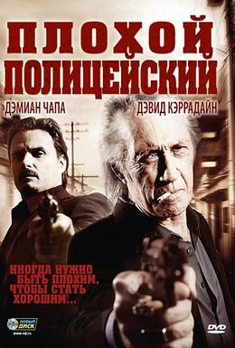 Постер фильма Плохой полицейский (2009)