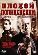 Плохой полицейский (2009)
