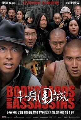 Постер фильма Телохранители и убийцы (2009)