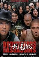 Телохранители и убийцы (2009)