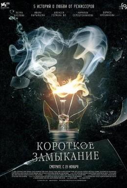Постер фильма Короткое замыкание (2009)