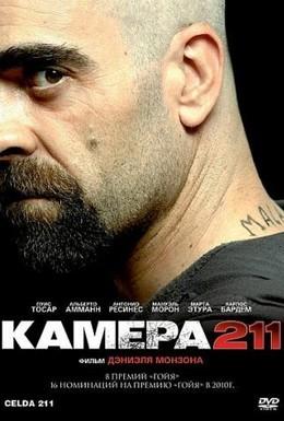 Постер фильма Камера 211 (2009)