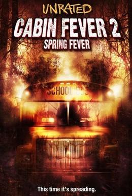 Постер фильма Последние каникулы 2 (2009)