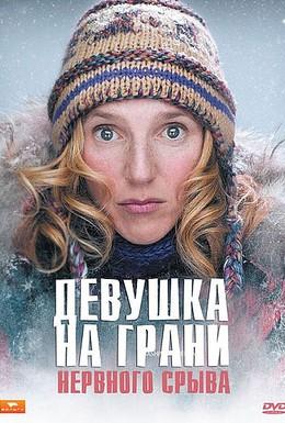 Постер фильма Девушка на грани нервного срыва (2009)