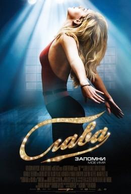 Постер фильма Слава (2009)