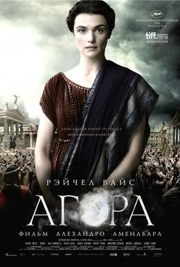 Постер фильма Агора (2009)