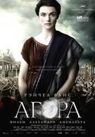 Агора (2009)