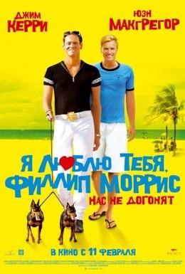Постер фильма Я люблю тебя, Филлип Моррис (2009)