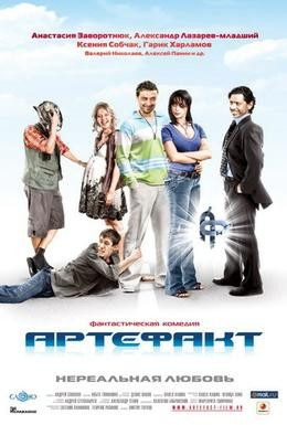 Постер фильма Артефакт (2009)