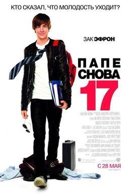 Постер фильма Папе снова 17 (2009)